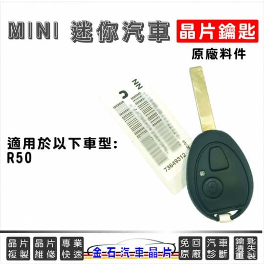 Mini-R50-KEY