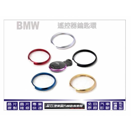 MINI COOPER遙控器鑰匙環