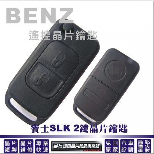 benz-slk-遙控鑰匙