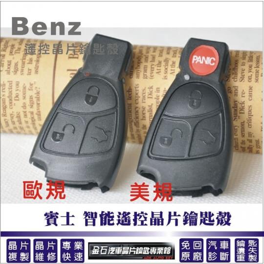 BENZ 賓士智能遙控晶片鑰匙