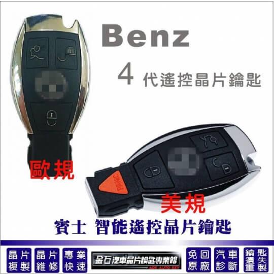 benz-w211-key