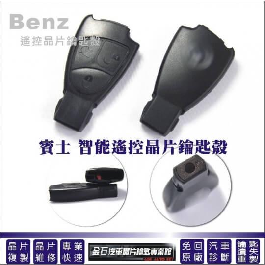 benz-w220-key