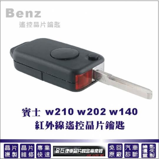 benz-w140-g320-key
