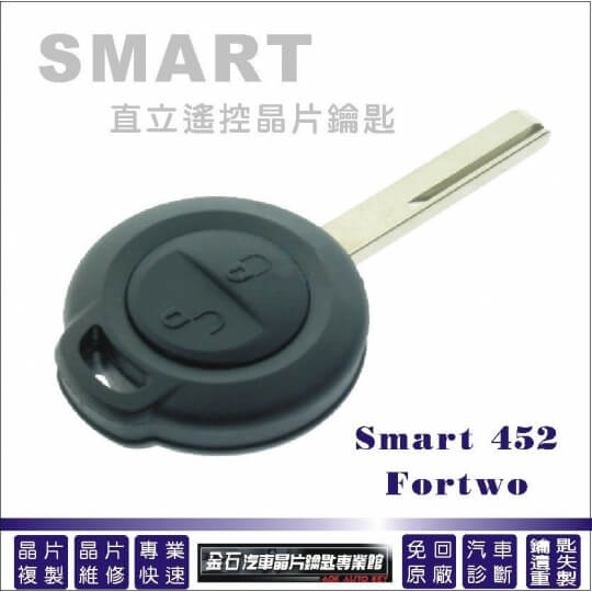 benz-smare-454-key
