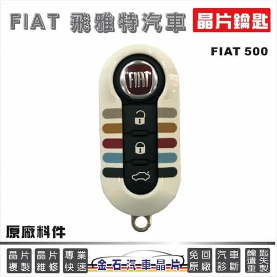 FIAT500 KEY