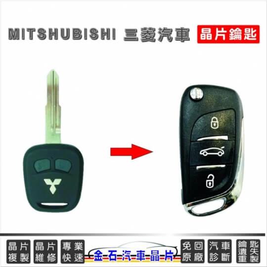三菱車鑰匙