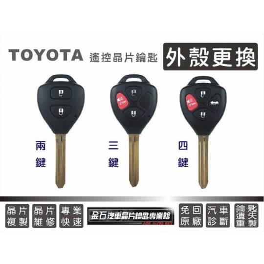 豐田鑰匙殼