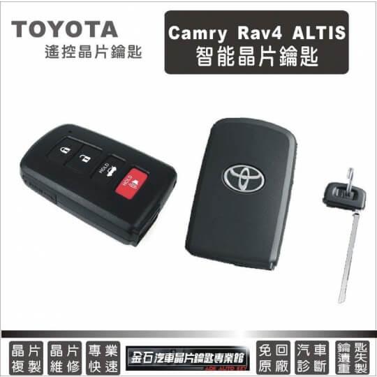 Camry ALTIS Rav4