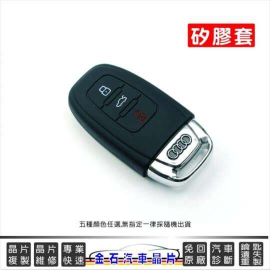 車鑰匙保護套