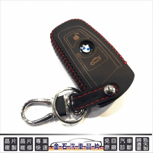 F30鑰匙皮套