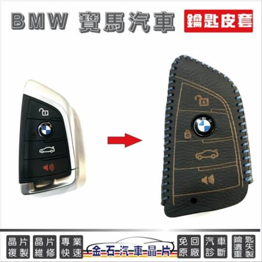 BMW鑰匙套