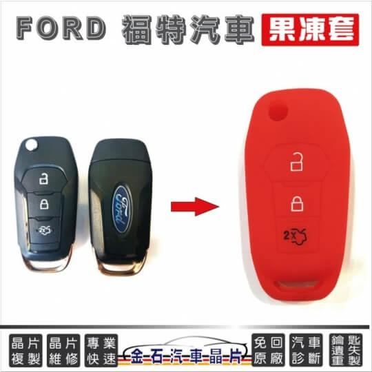 福特鑰匙套