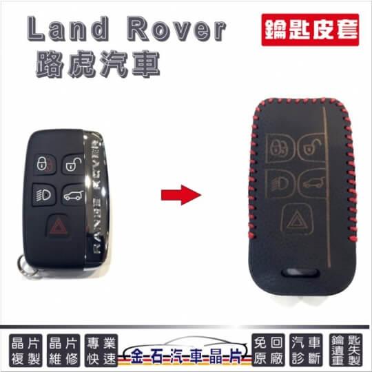 LandRover鑰匙