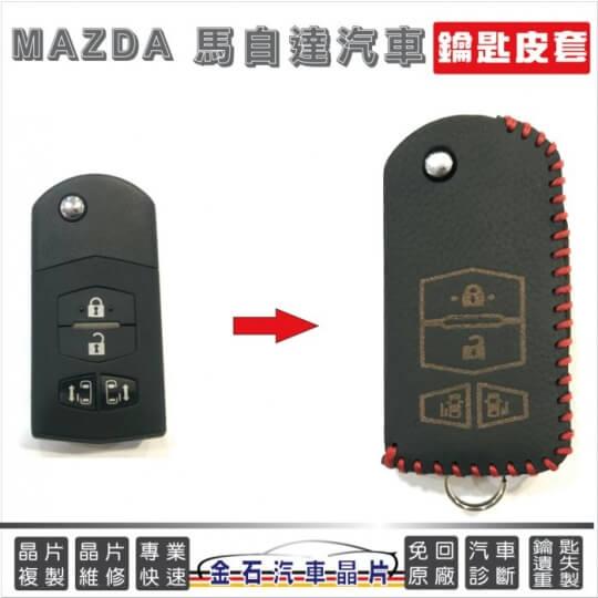 車鑰匙晶片