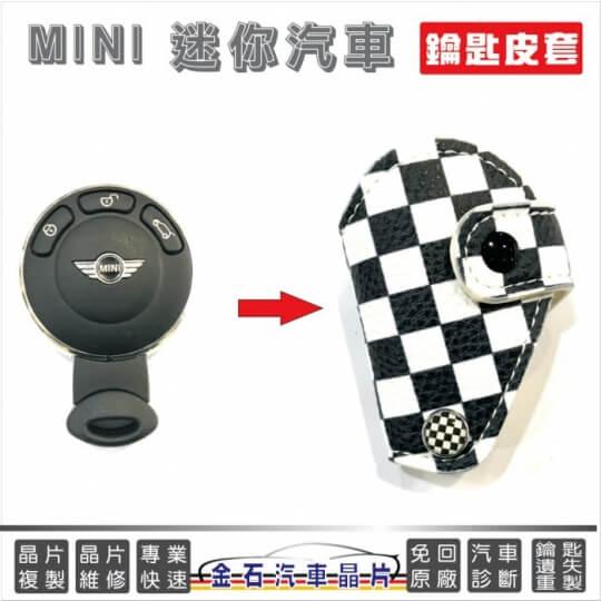 R55鑰匙套