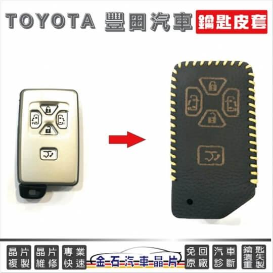 previa晶片鑰匙