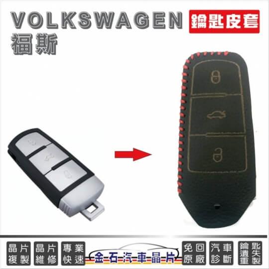 汽車鎖匙複製