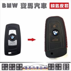 BMW鑰匙皮套